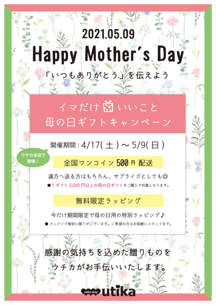 母の日ギフトキャンペーン