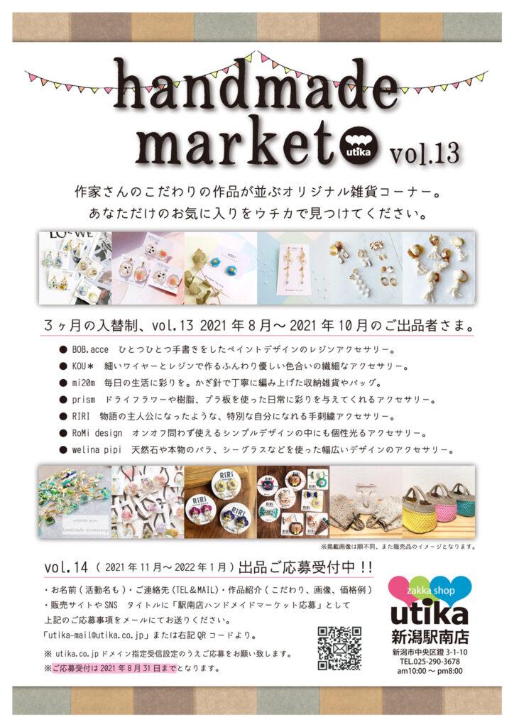 ウチカハンドメイドマーケット新潟駅南Vol13