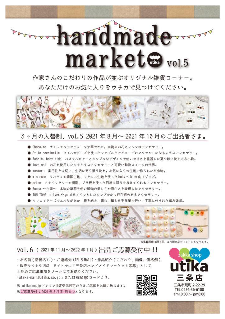 ハンドメイドマーケット三条Vol5